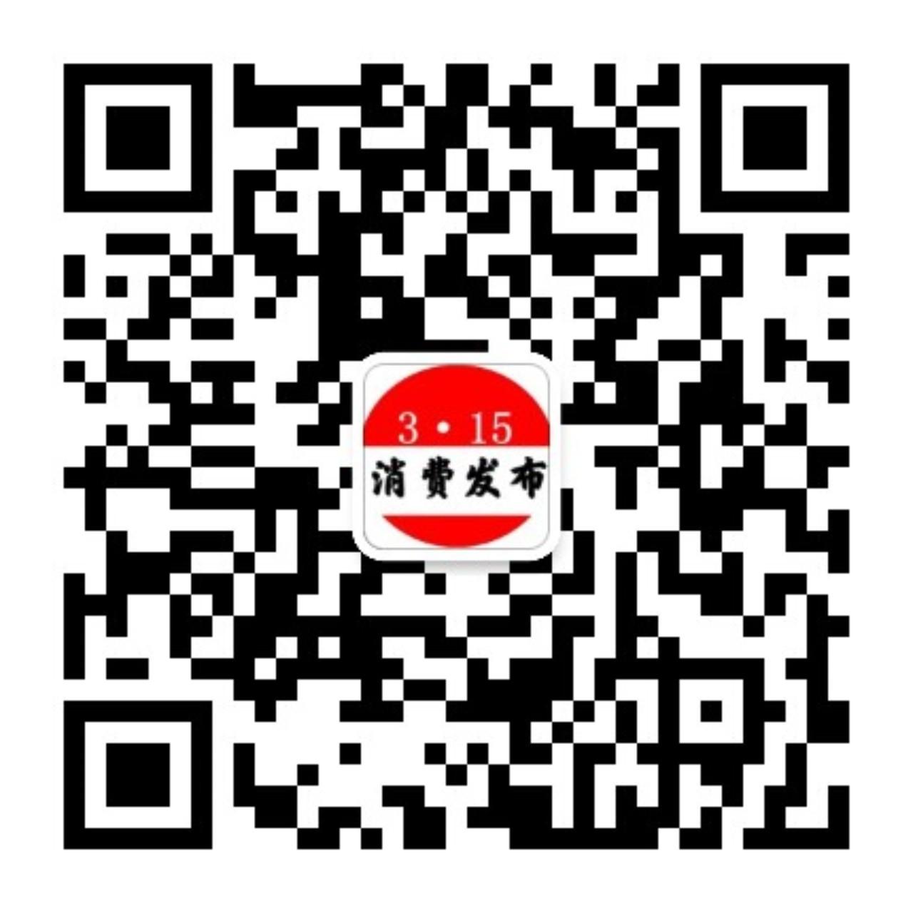 3.15消费发布二维码