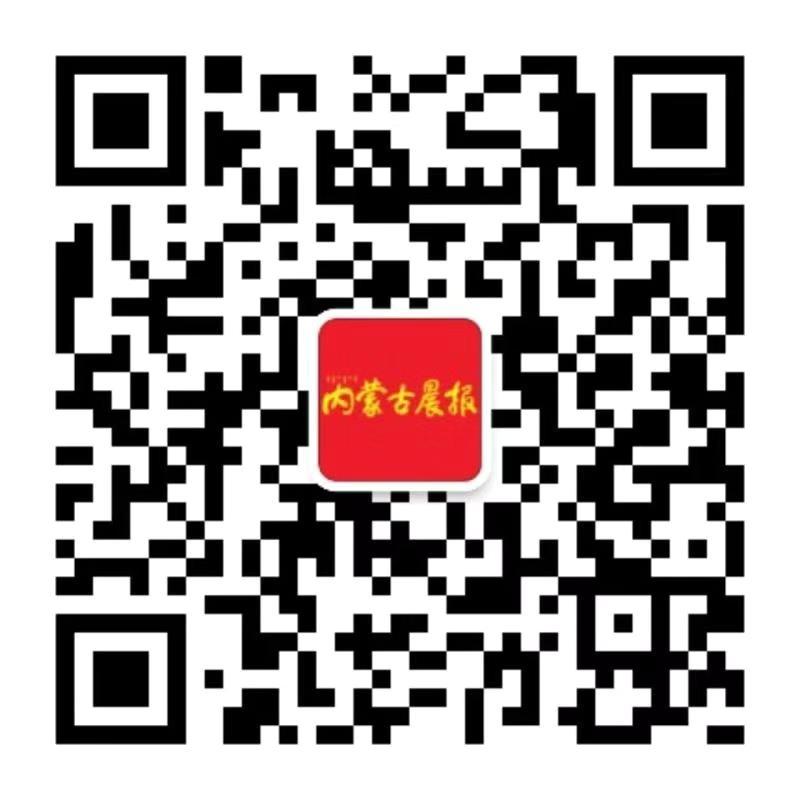 内蒙古晨报二维码