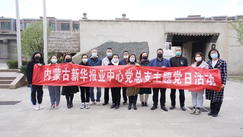 内蒙古新华报业中心党总支组织党员开展主题党日活动